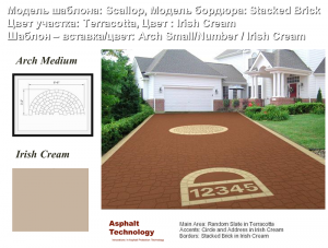 Текстурный рисунок шаблона в цвете Scallop(Terracotta) Stacked Brick(Terracotta),Arch Small(Irish Cream),Number(Irish Cream)